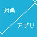 対角App